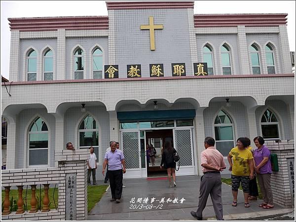 2013-08-美和教會1.jpg
