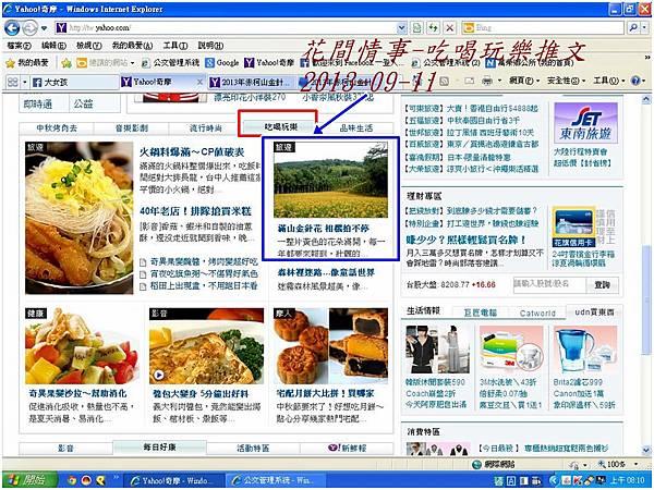 2013-09-11-吃喝玩樂精選推文.jpg