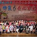2013-09-傑出婦女表揚24.jpg