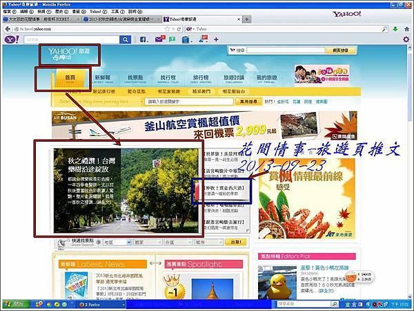 2013-09-23-旅遊頁推文.jpg