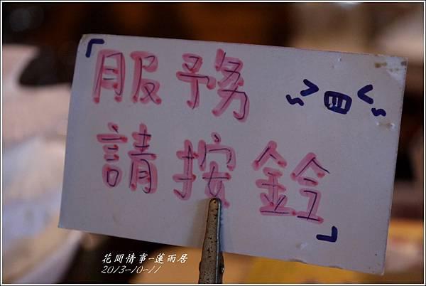2013-10-蓮雨居6.jpg