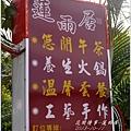 2013-10-蓮雨居9.jpg