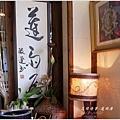 2013-10-蓮雨居14.jpg