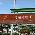 2013-10-幾米主題公園13.jpg