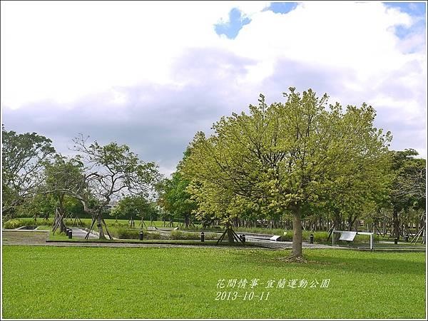 2013-10-宜蘭運動公園3.jpg