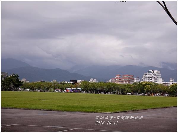 2013-10-宜蘭運動公園15.jpg