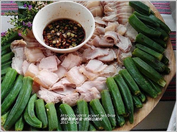 傳統創意美食-秋葵山豬肉.jpg