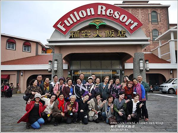 2013-12-福容大飯店14.jpg