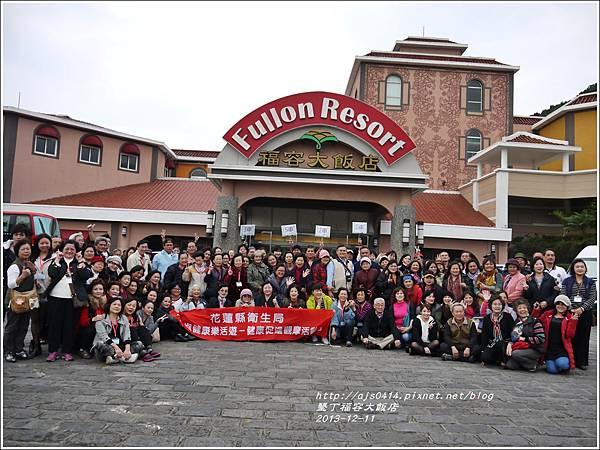 2013-12-福容大飯店15.jpg
