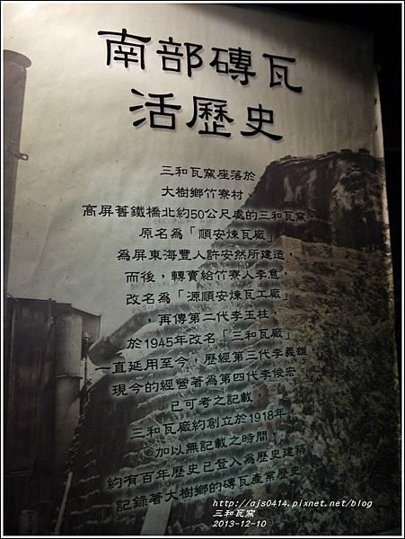 2013-12-三和瓦窯15.jpg