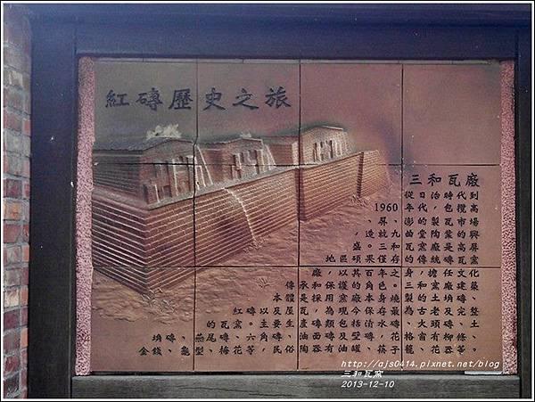 2013-12-三和瓦窯21.jpg