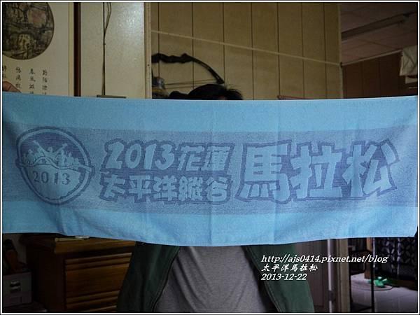 2013-12-太平洋馬拉松14.jpg