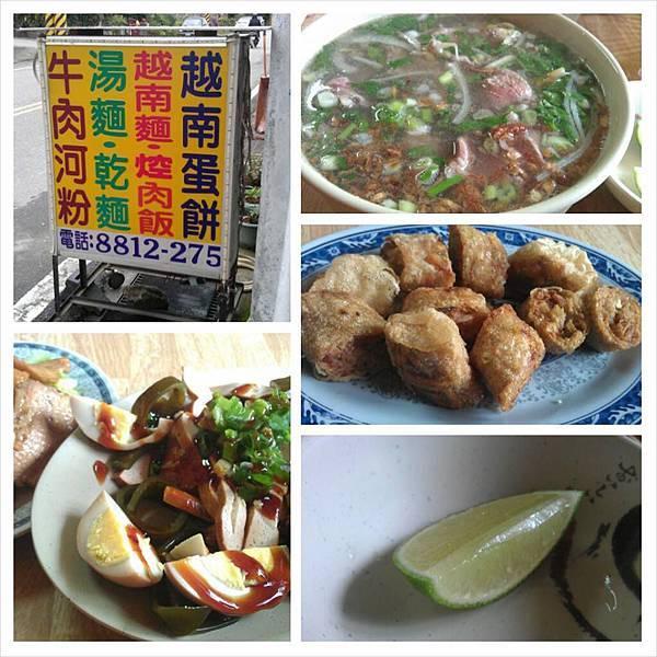 越南牛肉河粉.jpg