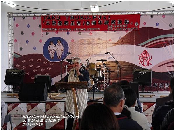 2014-01-太魯閣族正名10週年3.jpg