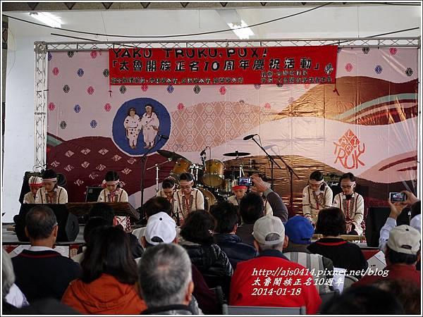 2014-01-太魯閣族正名10週年4.jpg