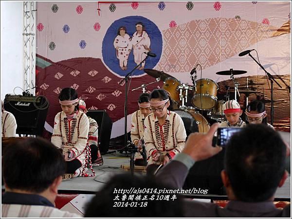 2014-01-太魯閣族正名10週年5.jpg
