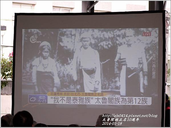 2014-01-太魯閣族正名10週年7.jpg