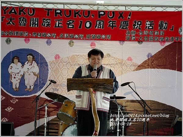 2014-01-太魯閣族正名10週年8.jpg