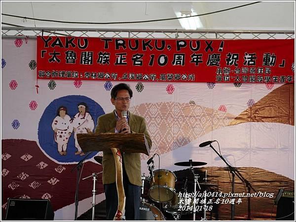 2014-01-太魯閣族正名10週年9.jpg