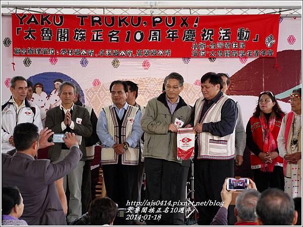 2014-01-太魯閣族正名10週年11.jpg