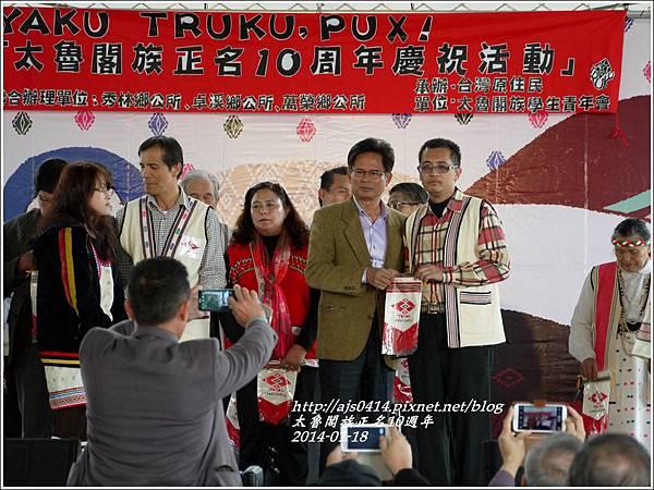 2014-01-太魯閣族正名10週年12.jpg
