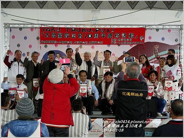 2014-01-太魯閣族正名10週年13.jpg