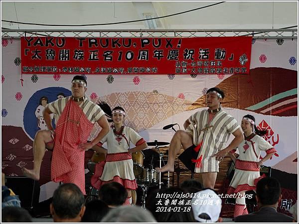 2014-01-太魯閣族正名10週年14.jpg