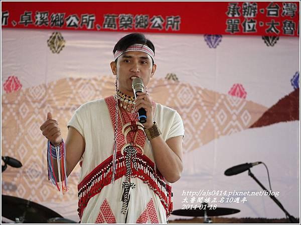 2014-01-太魯閣族正名10週年16.jpg