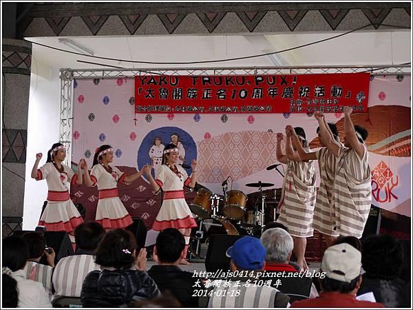 2014-01-太魯閣族正名10週年17.jpg