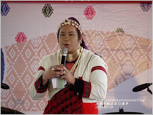 2014-01-太魯閣族正名10週年19.jpg