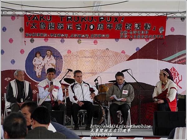 2014-01-太魯閣族正名10週年20.jpg