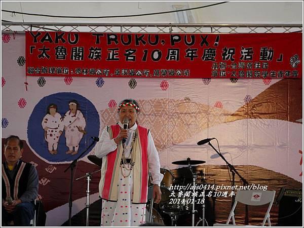 2014-01-太魯閣族正名10週年22.jpg