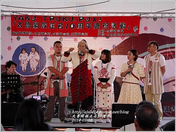 2014-01-太魯閣族正名10週年25.jpg