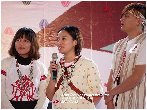 2014-01-太魯閣族正名10週年27.jpg
