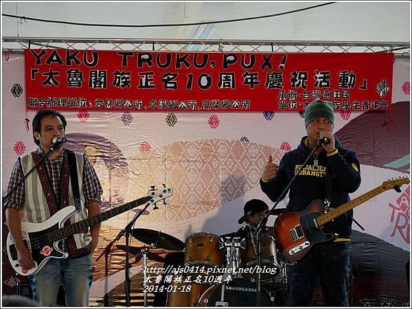 2014-01-太魯閣族正名10週年28.jpg