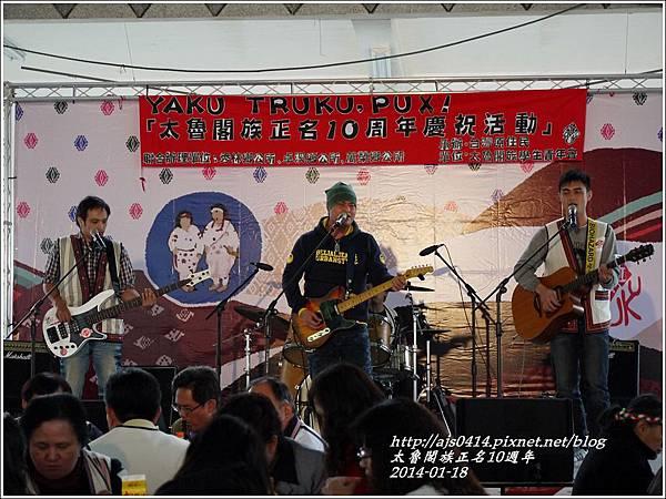 2014-01-太魯閣族正名10週年29.jpg