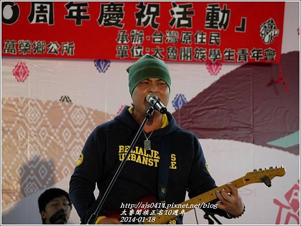 2014-01-太魯閣族正名10週年33.jpg