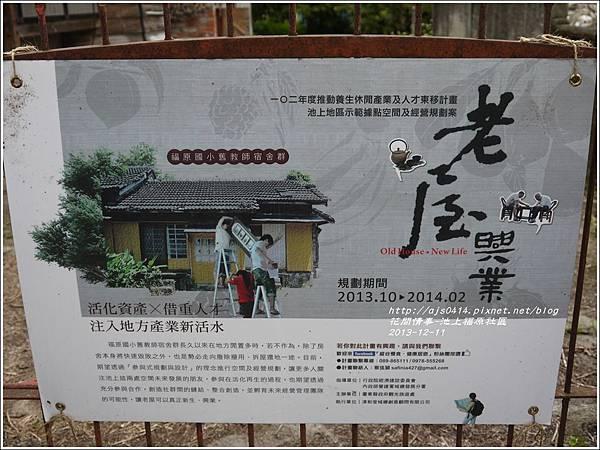 2014-02-池上福原社區1.jpg