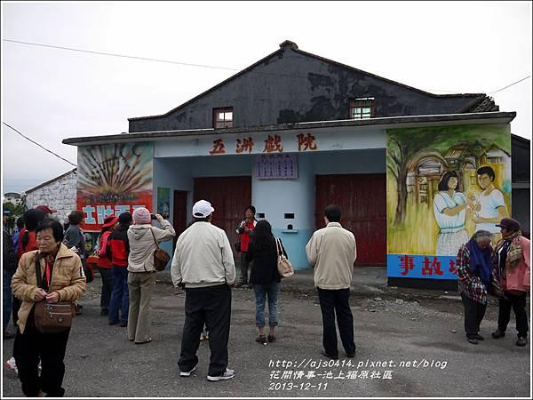 2014-02-池上福原社區4.jpg