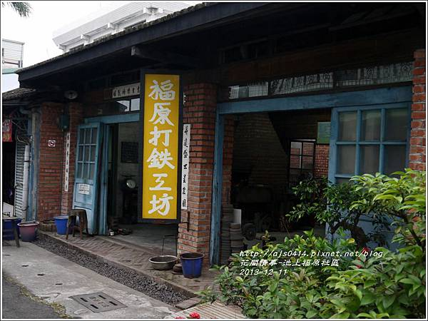 2014-02-池上福原社區5.jpg