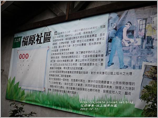 2014-02-池上福原社區7.jpg