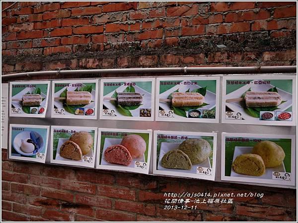 2014-02-池上福原社區13.jpg