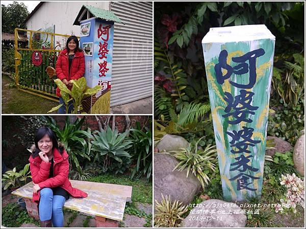 2014-02-池上福原社區16.jpg