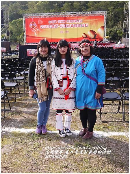 2014-廣西花蓮新春聯誼活動10.jpg