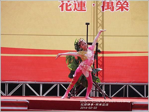 2014-廣西花蓮新春聯誼活動25.jpg