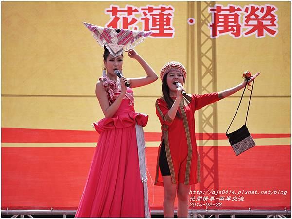 2014-廣西花蓮新春聯誼活動24.jpg