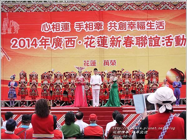 2014-廣西花蓮新春聯誼活動28.jpg