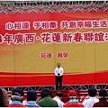 2014-廣西花蓮新春聯誼活動30.jpg