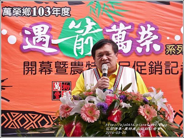 2014-03-箭筍促銷記者會13.jpg