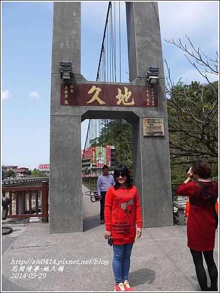 2014-04-觸口地久橋16.jpg